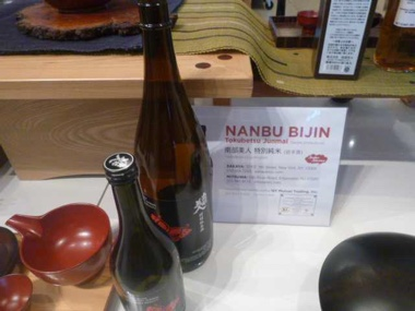 """Nanbu Bijin (Southern Beauty),"" local sake of Ninohe City"